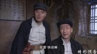 《飞虎队》38集预告片