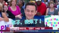 """软萌不再!""""囧瑟夫""""为电影""""献身"""" 娱乐星天地 151023"""