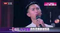 每日文娱播报20151026田华座谈会提前离场? 高清