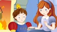 格林童话 第10集 灰姑娘