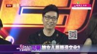 每日文娱播报20151105陈道明真人秀当导师? 高清