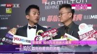 """每日文娱播报20151106邓超陈建斌要""""约架""""? 高清"""