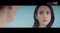 林宥嘉《杜拉拉追婚记》主题曲MV《如果我变成一首歌》