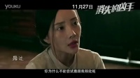 古巨基《消失的凶手》主题曲MV《不聚不散》
