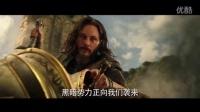 电影《魔兽》预告片中文版