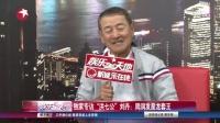 """独家专访""""洪七公""""刘丹:翁美玲情商极高 娱乐星天地 151108"""