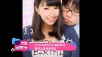 SKE48研究生不雅照流出 更多女团成员犯禁 151114