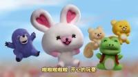 棉花小兔 国语 01