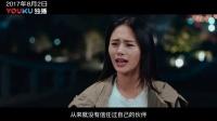 超级剧集《镇魂街》守护版预告片