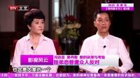 冯远征 梁丹妮夫妇趣聊北京味儿
