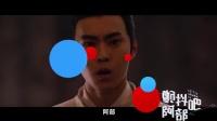 《颤抖吧阿部》 21 【郑业成CUT】:李逸受蛊惑起杀心 唐青风惨遭中箭