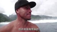 【XV】《浪骑天涯》第二集 与鲸鱼一起冲浪大溪地