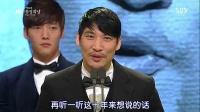 第34届韩国青龙电影节颁奖典礼 下
