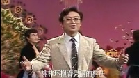 1986年央视春节联欢晚会全程回顾