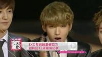 EXO专辑销量破百万 创韩国12来最高记录 131228