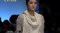 时尚中国 140102