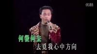倩女幽魂 告别乐坛演唱会现场版
