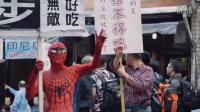 永和大王《台湾美食全攻略》主题宣传片