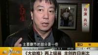 东北抗战片《大劫难》再次放映