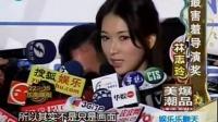 最害羞导演奖 林志玲
