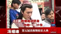 真维斯娱乐大典优酷宣传片 冯绍锋