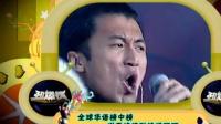 全球华语音乐榜中榜精彩回顾