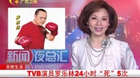 "TVB演员罗乐林24小时""死""5次 火速红遍国际"
