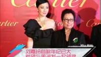 刘嘉玲自称年纪已大 希望与周润发一起领奖 110416