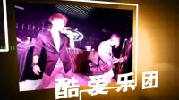 2011轩尼诗炫音之乐融汇之旅-酷爱乐团