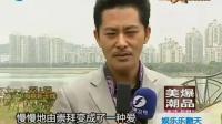 探班电视剧《团圆》傻太子变身忧郁男