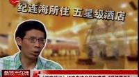 """《百家讲坛》纪连海被当疑犯遭遇""""误抓事件"""""""