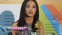 众星参加第十八届北京大学生电影节颁奖典礼