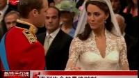 威廉迎娶平民王妃 王室婚礼优雅低调