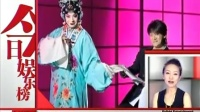 周华健新专辑与梅兰芳传人跨界合作