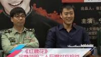 《红槐花》宁静范明二人互爆对方抢戏 110516