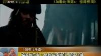 好莱坞巨制《加勒比海盗4》今天上映