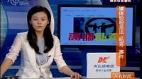 """王功权微博无心插柳 """"私奔体""""爆红网络"""