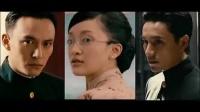 《建党伟业》30秒钟预告片