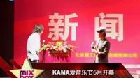 KAMA爱音乐节6月开幕