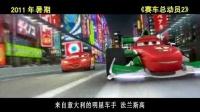 《赛车总动员2》中文制作特辑 拉塞特亲解创作缘起