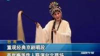 重现经典京剧唱段 两岸梅派传人联演台北登场