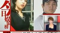 宋智善 韩国女主播自杀身亡 110526 娱乐现场