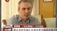 四川成都:《功夫熊猫2》上映前返乡
