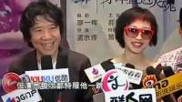 孟京辉为《柔软》庆功 郝蕾戴墨镜