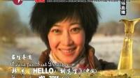 第十四届上海国际电影节 最佳导演:韩杰《HELLO!树先生》110619