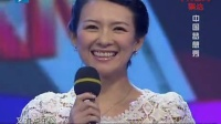 快乐蓝天下·中国梦想秀