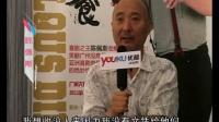 话剧《雷人晚餐》登录广州 陈佩斯自称无人拜师 110709