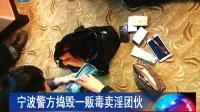 宁波警方捣毁一贩毒卖淫团伙