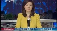 中国移动腐败案再扩大 广州移动老总被带走