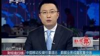中国移动反腐任重道远:数据业务成腐败集中地